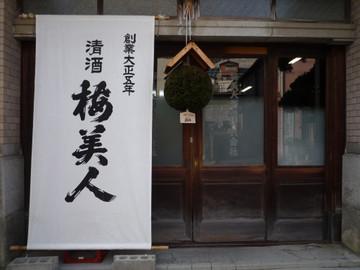 Umebijin Brewery Tour and Tasting in Yawatahama