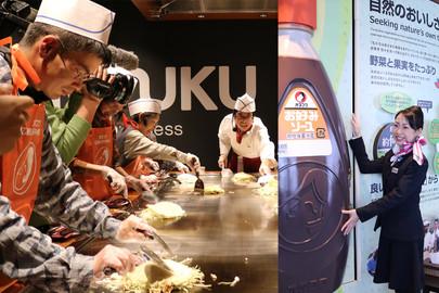 Okonomiyaki  Cooking Experience