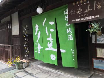 Minakuchi Shuzo Brewery Tour and Tasting in Matsuyama