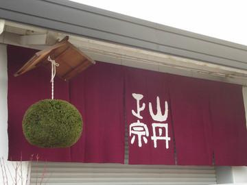 Yagi-Shuzobu Sake Tasting in Imabari, Ehime